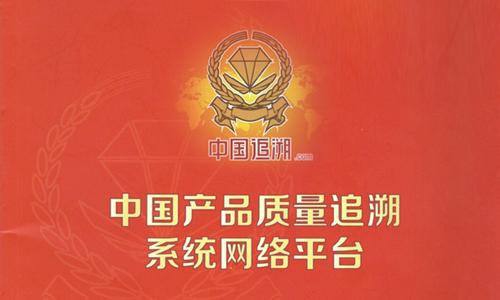 中国追溯简介(图片)