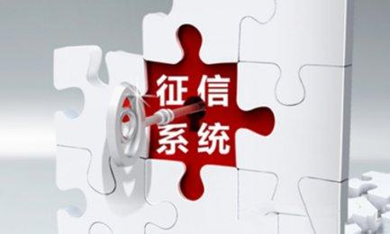 流通行业信用(征信)品牌评价中心