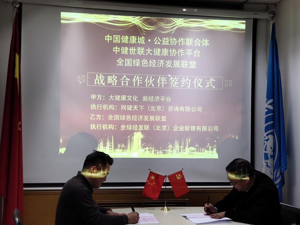 """""""全国绿色经济发展联盟""""与""""中国健康城·公益协作联合体""""签署战略合作"""